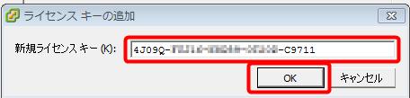 VMware vSphere Client から ESXi Hypervisor のライセンス登録手順