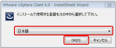 VMware vSphere Clientのインストール手順