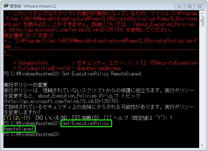 VMware PowerCLI 6.5 Release 1 のセキュリティの設定