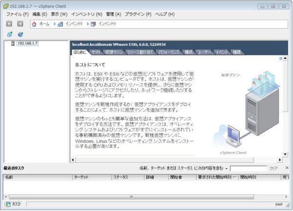 VMware vSphere Clientのログイン手順