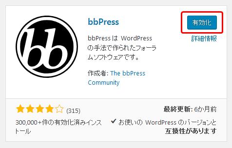 bbpressのインストール手順