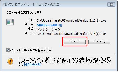 作成したISOファイルをUSBからブートできるようにブータブルUSBディスクを作成する手順