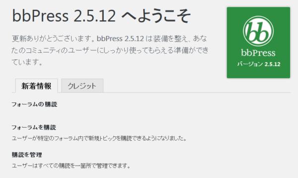 bbpressは最初から日本語対応していた