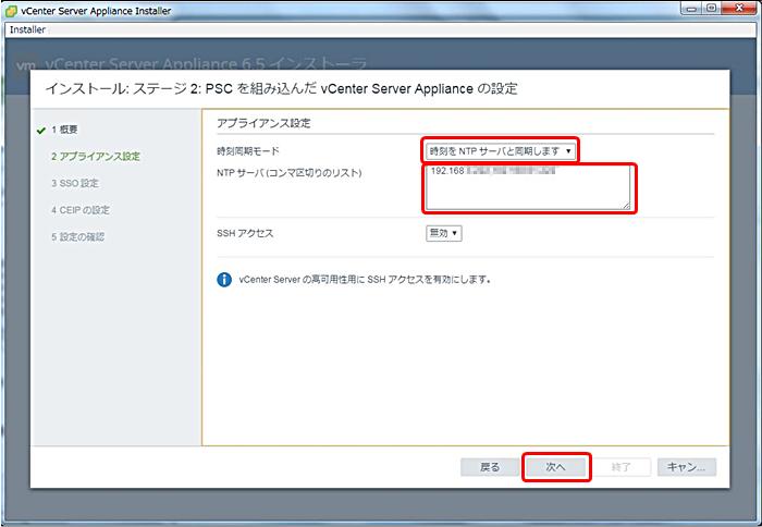 VMware vSphere vCenter 6.5 のインストール