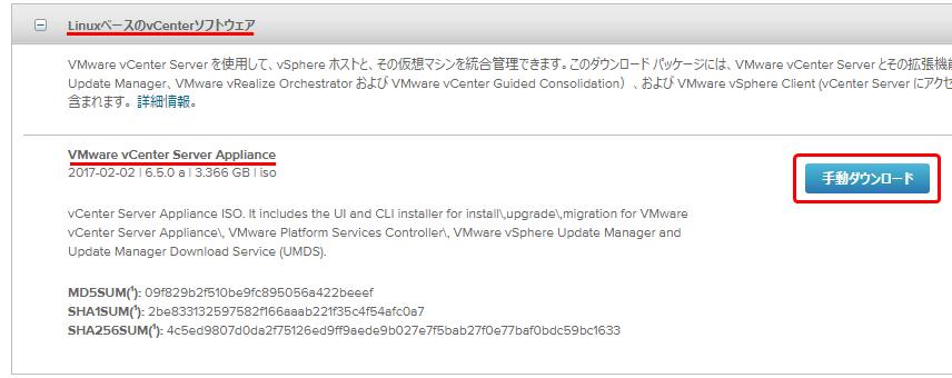 vCenter Server(仮想アプライアンス)の導入手順