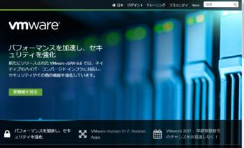 VMwareのサイト