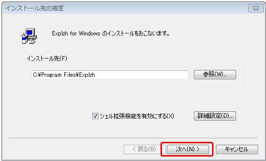 【補足】Explzh for Windows のインストール手順