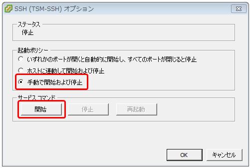 vSphere Client から ESXi Shell と SSH を有効にする手順