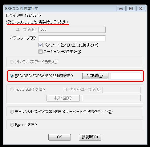 Teratermを起動して直接 ESXi へ SSH ログインをしようとしても以下の画面のように認証でエラーになります