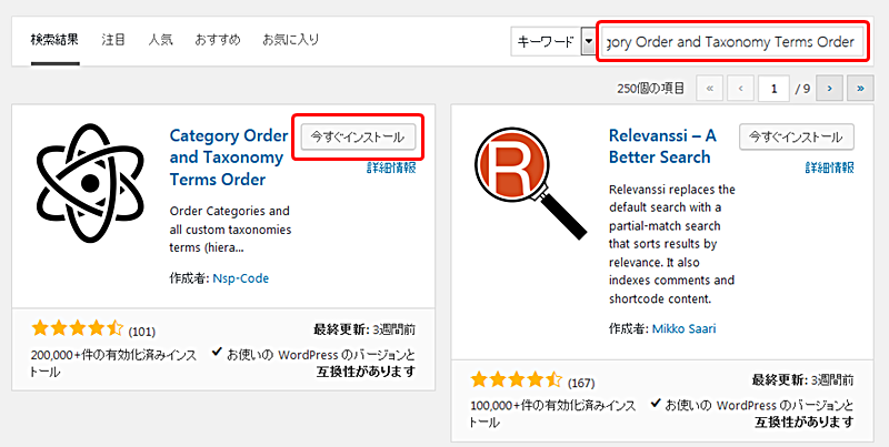 「Category Order and Taxonomy Terms Order」インストール手順