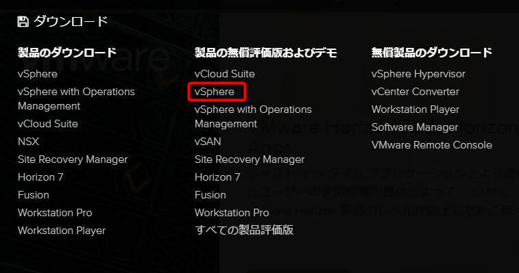 VMware vSphere Hypervisor ESXi 6.5 ダウンロード