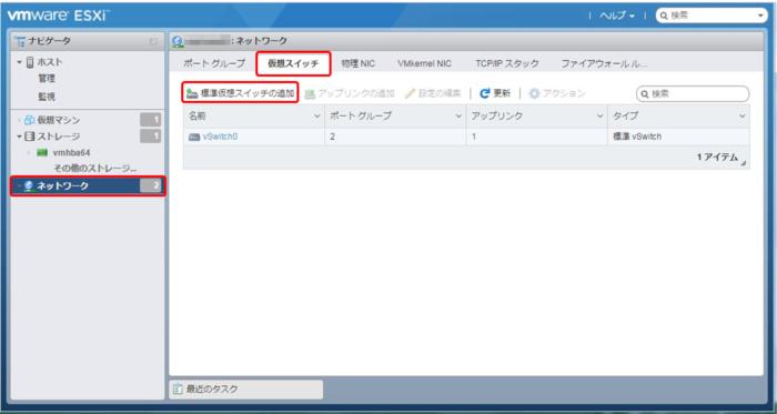 VMware vSphere Hypervisor ESXi 6.5 のネットワークの設定