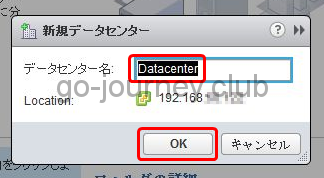 VMware vSphere 6.5 vCenter Server の設定 データセンターの作成