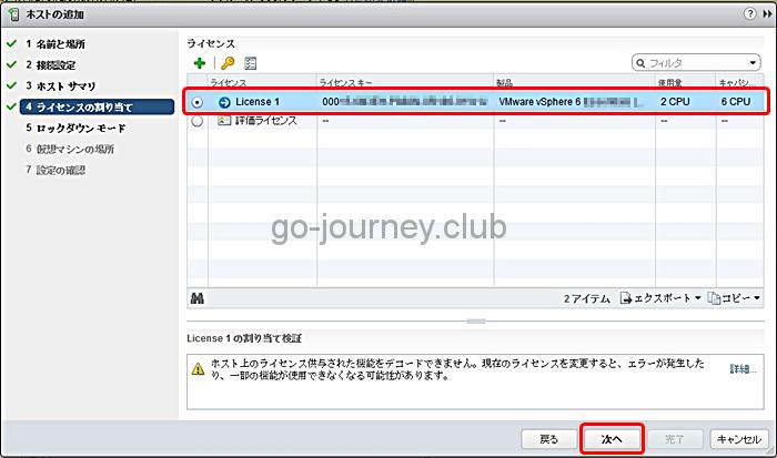 VMware vSphere 6.5 vCenter Server の設定 ホストの追加