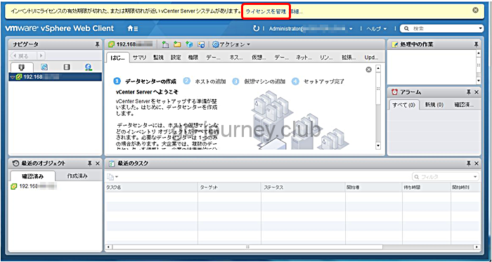 VMware vSphere 6.5 vCenter Server の設定 ライセンスの登録