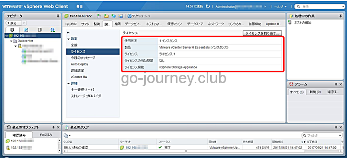 VMware vSphere 6.5 vCenter Server の設定 ライセンスの割り当て