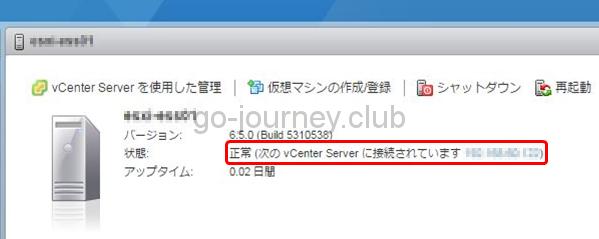 vCenter Server 仮想アプライアンスの起動