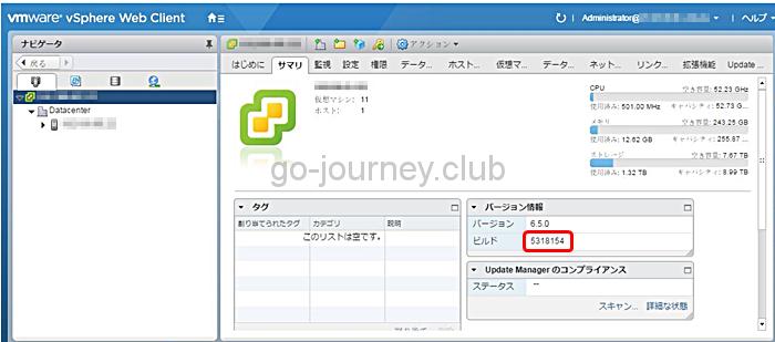 【VMware vCenter Server 6.5】現在のビルドを確認する