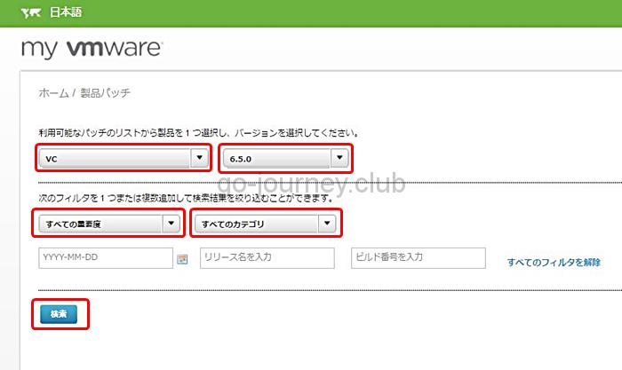 【VMware vCenter Server 6.5】パッチを選択する