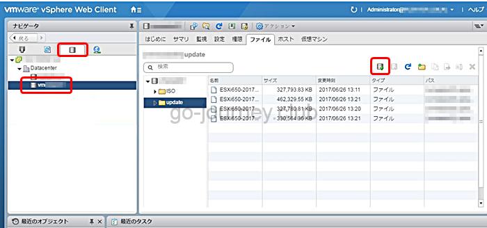 【VMware vCenter Server 6.5】パッチをアップロードする