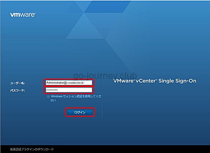 【VMware vCenter Server 6.5】vCenter Server 管理画面にログインする
