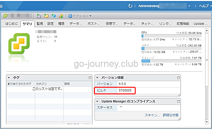 【VMware vCenter Server 6.5】ビルド番号を確認する