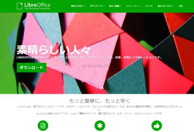LibreOffice5.3(Linux版)インストール手順書