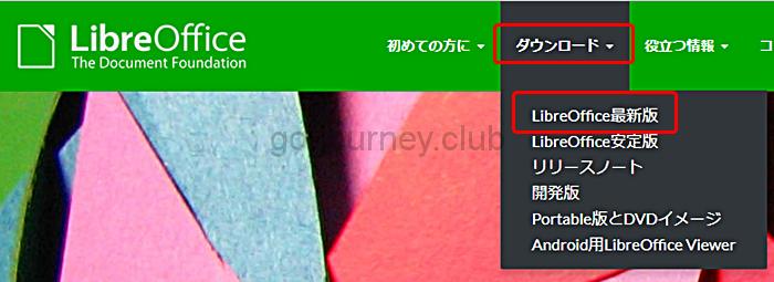 LibreOffice 5.3【Linux版】インストール手順