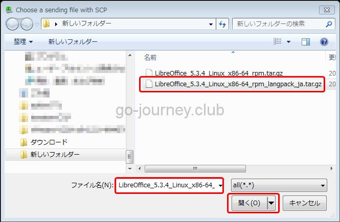「TTSSH:Secure File Copy」画面が表示されるので四角いアイコンをクリックします。  LibreOffice 5.3【Linux版】インストール手順