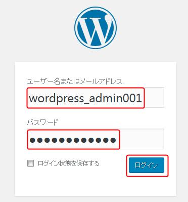 管理画面にログインする時に利用するユーザー名です。