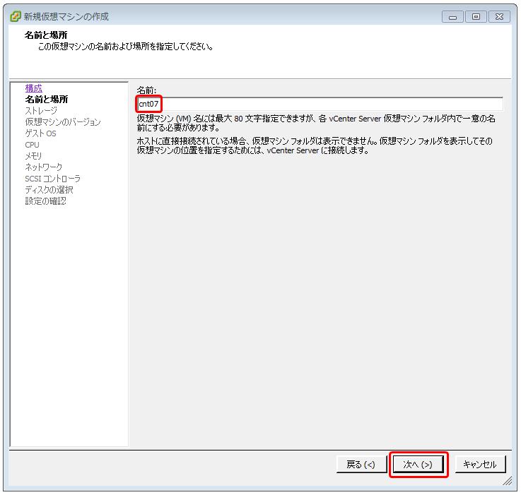 VMware ESXi 上で仮想マシンを構築する手順