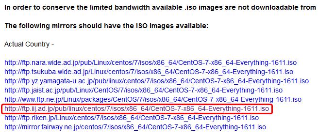 CentOS7のISOファイルをダウンロード