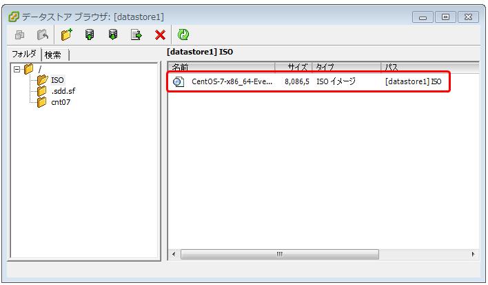データストアに ISO ファイルをアップロードする