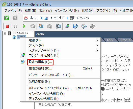 仮想マシンに ISO ファイルをマウントする