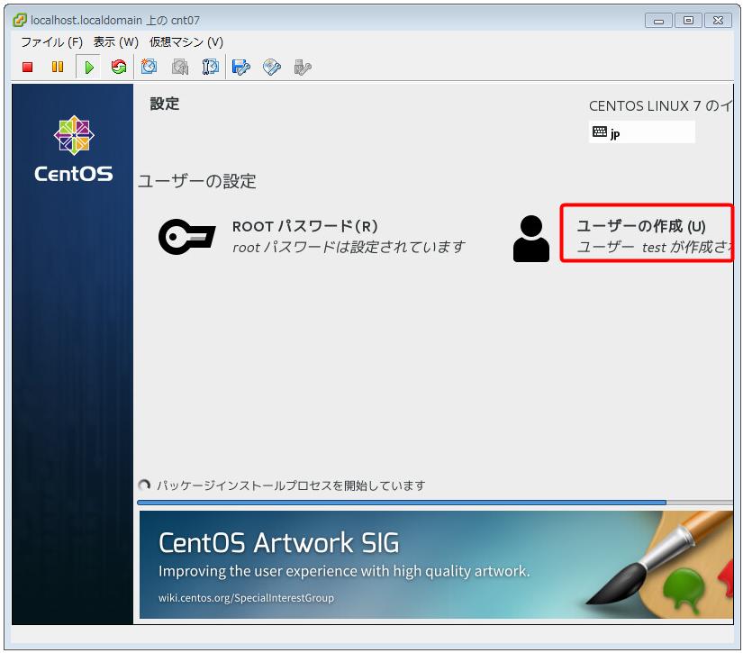 仮想マシンへの CentOS7 インストール手順