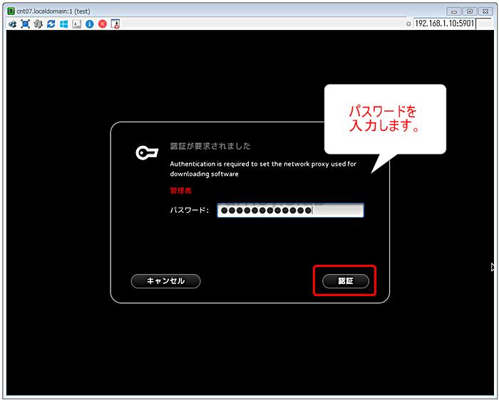 Windows パソコンから Linux マシンに VNC Viewer でリモートデスクトップをする手順