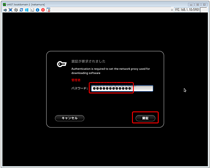 UltraVNC Viewerからリモートログイン確認