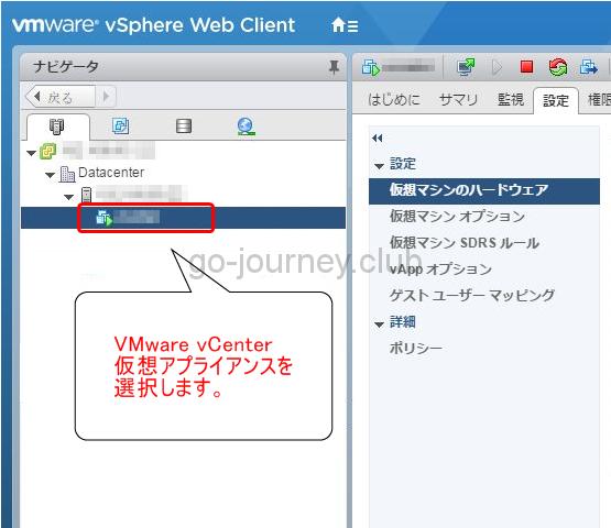 【VMware vCenter Server 6.5】ISO形式のパッチをマウントする