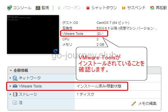 【VMware 6.5】VMware Tools(vmware-tools)のインストール