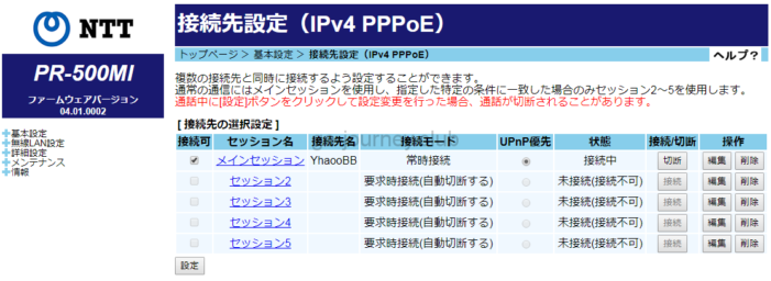 「flets-east.jp」と「iptvf.jp」は「フレッツ光TV」用のDNSサフィックス