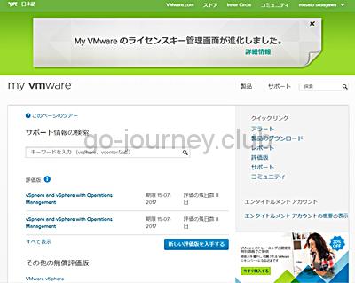 VMware ESXi Hypervisor 6.5(無償版)をダウンロードする