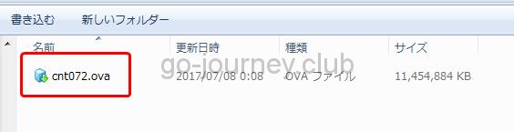 「ファイルのフォルダ(OVF)」と「単一のファイル(OVA)」の違い