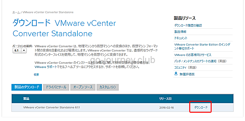 【VMware】VMware vSphere 5 ESXi Hypervisor から VMware vSphere 6.5 Essentials への仮想マシンの移動手順