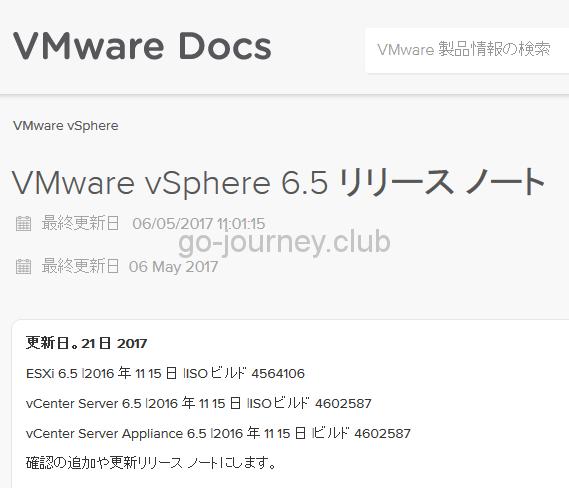 VMware vSphere 6.5 リリース ノート