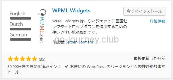WPML(有料、$29,$79,$195の3種類がある)