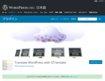 Translate WordPress with GTranslate(機械翻訳)