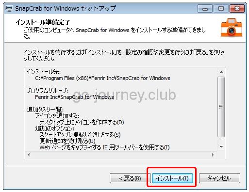 SnapCrab for Windowsのインストールおよび設定手順