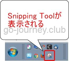 Snipping Toolの使い方
