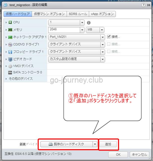 oVirt or RHEV 環境から仮想マシン(イメージ)を VMware 6.5 へ移行する手順