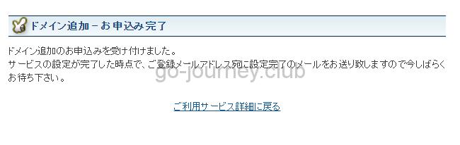 お名前.comの共用サーバー【SD-21プラン】で既に持っているドメインを割り当てる手順